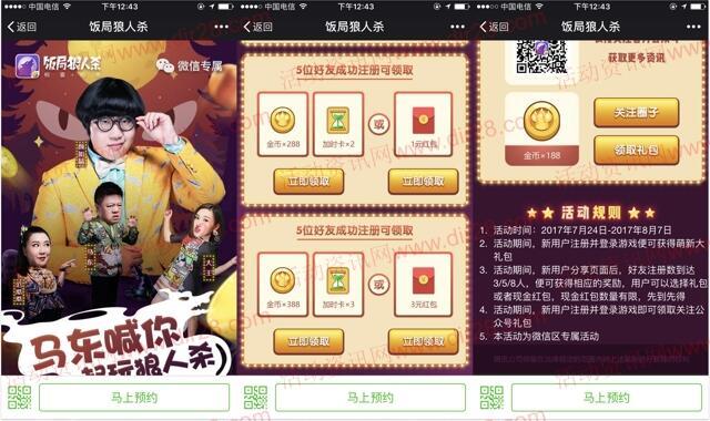饭局狼人杀app手游邀友注册送1-4元微信红包奖励