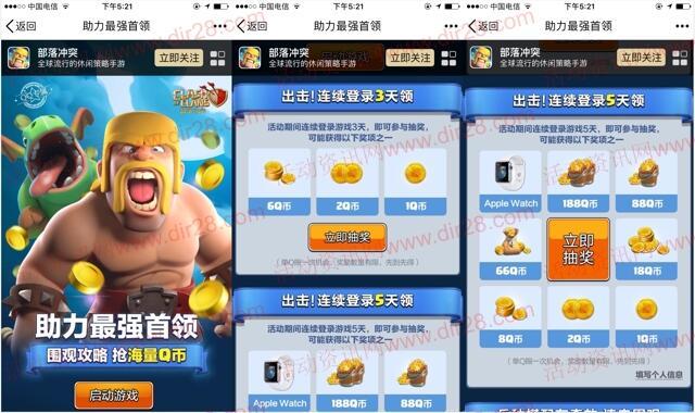 部落冲突助力最强app手游登录送2-188个Q币奖励