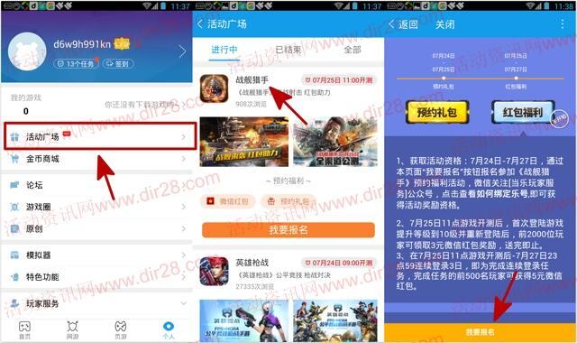 当乐下载战舰猎手app手游试玩送3-8元微信红包奖励