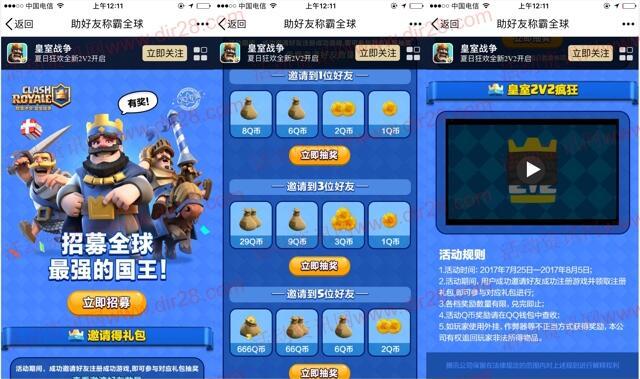 皇室战争招募全球app手游邀友送1-666个Q币奖励