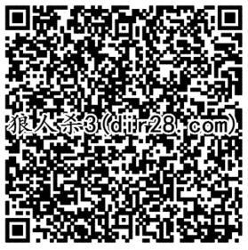 饭局狼人杀3个活动app手游邀友送1-12元微信红包奖励