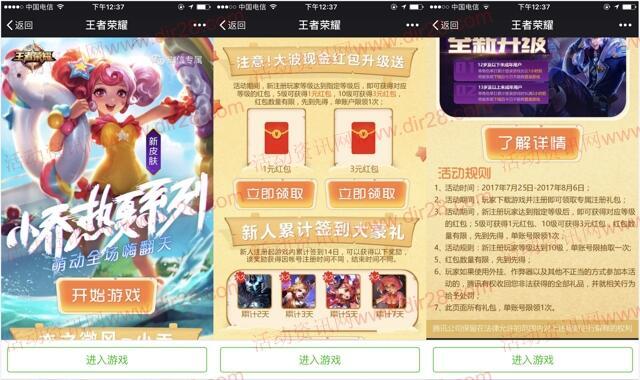 王者荣耀小乔萌动app手游试玩送1-4元微信红包奖励