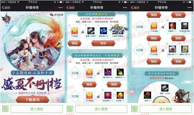 轩辕传奇盛夏不删档app手游试玩送5-57元微信红包奖励