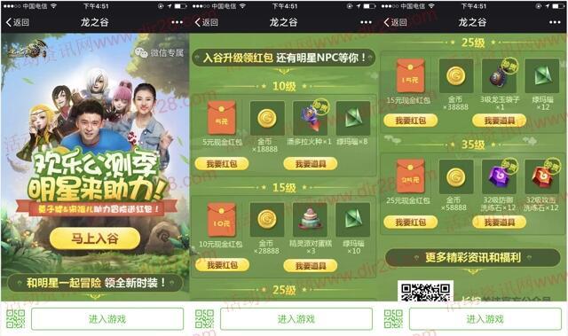 龙之谷2个活动app手游试玩送5-50元微信红包奖励