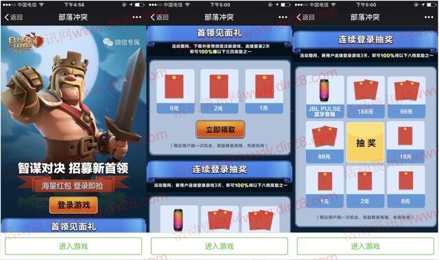 部落冲突招募新首领app登录送2-188元微信红包奖励