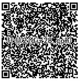 轩辕传奇2个活动app手游试玩送5-57元微信红包奖励