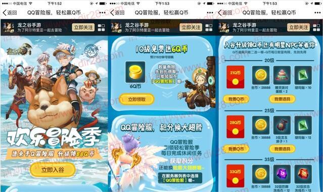 龙之谷欢乐冒险季app手游试玩送6-88个Q币奖励
