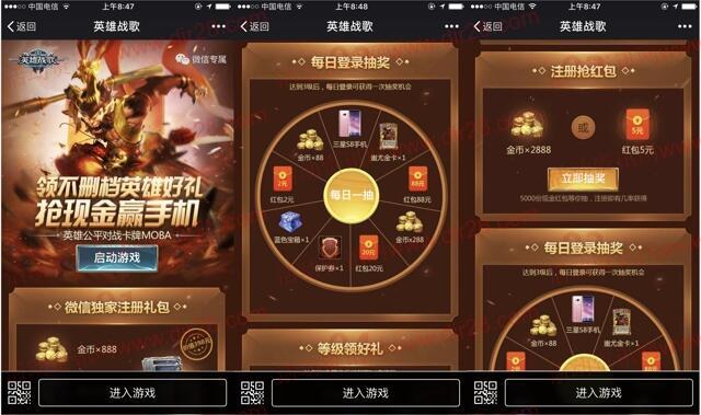英雄战歌不删档app抽奖送2-88元微信红包奖励