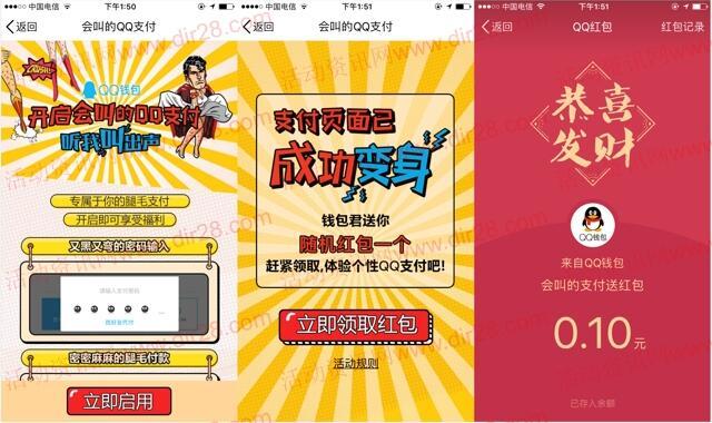 手机QQ开启会叫的支付送总额30万份QQ现金红包奖励