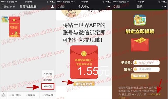 星猫粘土世界app下载登录送最少1.5元微信红包奖励