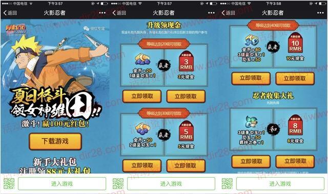 火影忍者夏日格斗app手游试玩送3-26元微信红包奖励