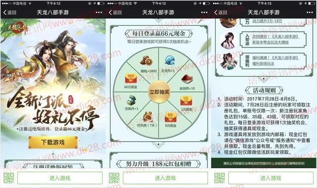 天龙八部全新门派app手游抽奖送1-66元微信红包奖励