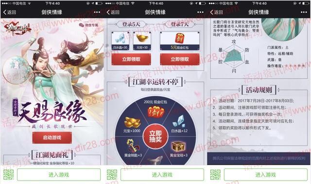 剑侠情缘天赐良缘app手游登7天送5元微信红包奖励