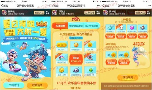 弹弹堂夏日海滩app手游试玩送5-15个Q币奖励