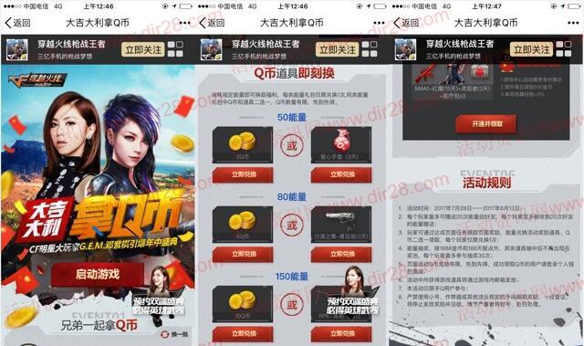 穿越火线qq端app手游集能量可兑换2-17个Q币奖励