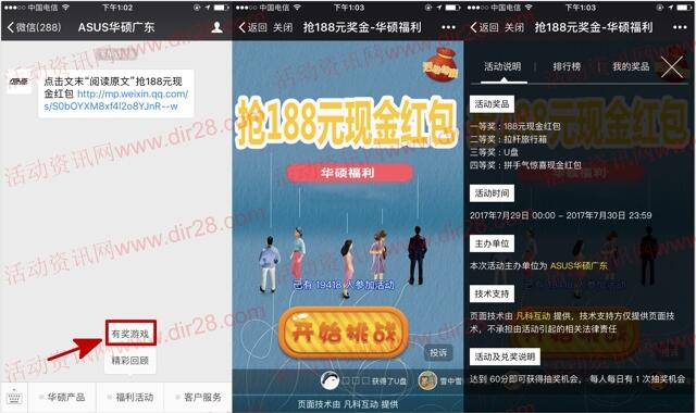 ASUS华硕广东关注小游戏抽奖送1-188元微信红包奖励