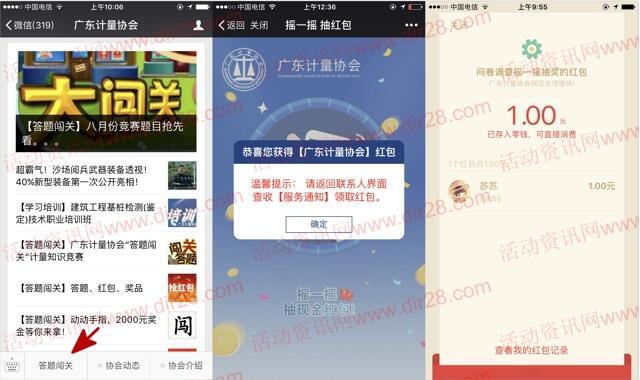 广东计量协会8月答题闯关抽奖送万元微信红包奖励
