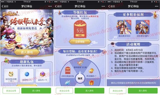 梦幻诛仙跨服帮战来袭app手游试玩送5元微信红包奖励
