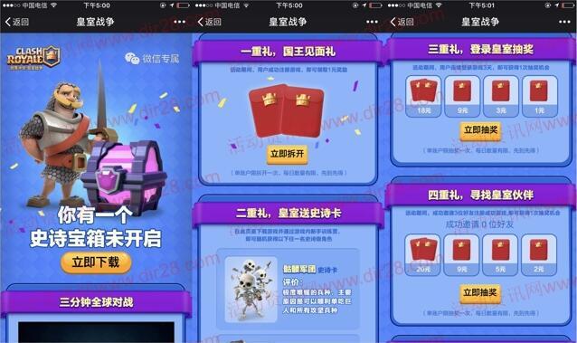 皇室战争开启史诗宝箱app登录送2-20元微信红包奖励