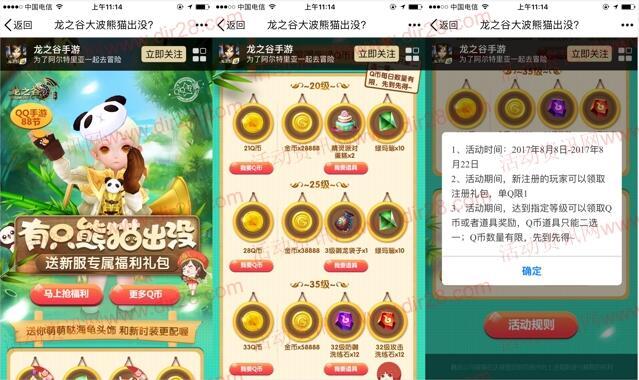 龙之谷有只熊猫出没app手游试玩送21-82个Q币奖励