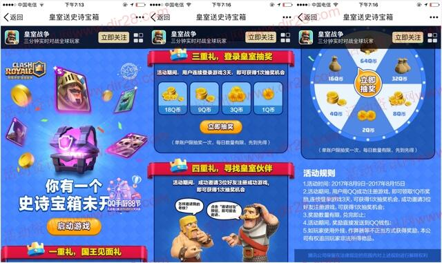 皇室战争开启史诗宝箱app手游登录送4-64个Q币奖励