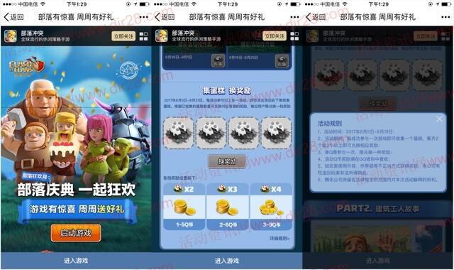 部落冲突狂欢月2个活动app集蛋糕送3-188个Q币奖励