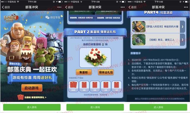 部落冲突2个活动app收集蛋糕送3-188元微信红包奖励