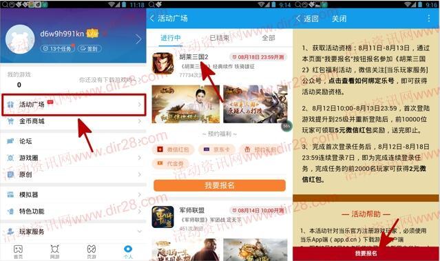当乐胡莱三国2新的一期app试玩送5-7元微信红包奖励