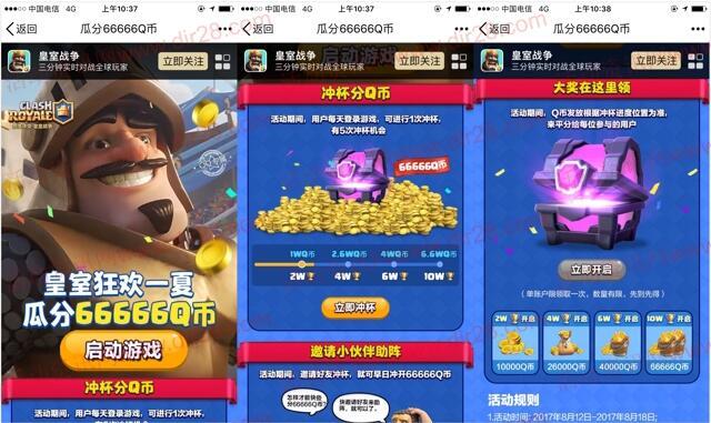皇室战争app手游狂欢冲杯平分最高66666个Q币奖励