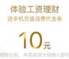 手Q理财通工资理财送5-10元话费券 定期一月可提现