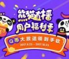 熊猫直播用户福利季大放送注册送1个Q币奖励秒到账