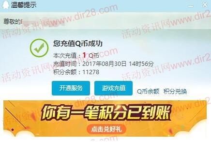 熊猫直播用户福利季注册送1个Q币奖励秒到账