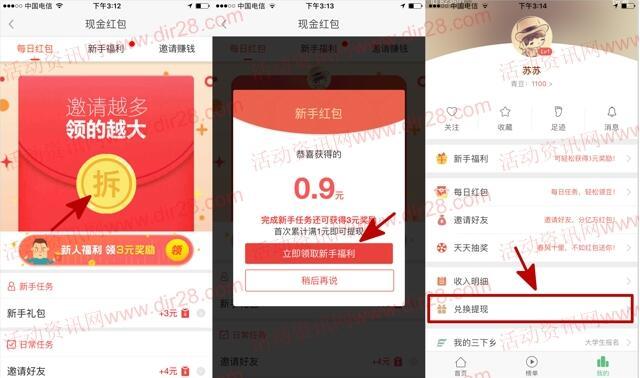 中青看点app下载首次登录送1元微信红包奖励