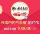 云南白药气血康微博抽奖送总额10万元支付宝现金奖励
