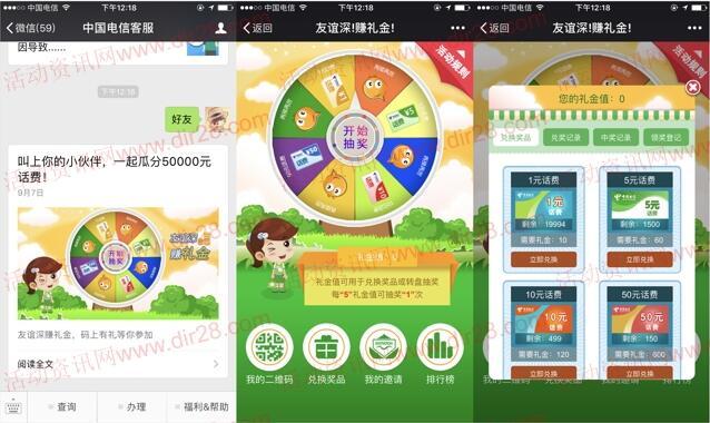 中国电信客服友谊深赚礼金送1-50元电信手机话费奖励