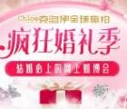 微博婚礼季10个活动抽奖送总额42.5万元支付宝现金奖励