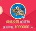 微博校园2个活动抽奖送总额190万元支付宝现金奖励