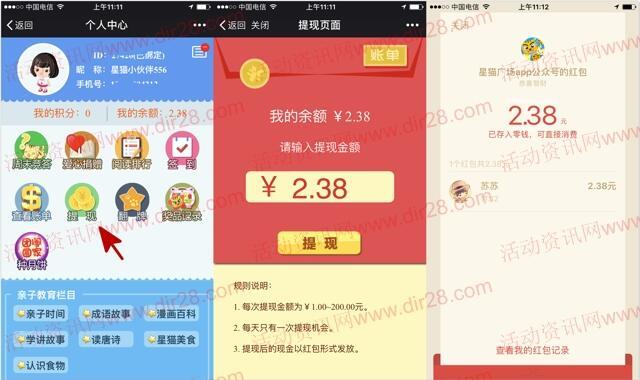 新用户需要先下载app注册个账号并绑定后才能提现)             活动