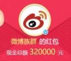 微博族群美出了界抽奖送总额32万元支付宝现金奖励
