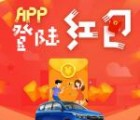 长安欧尚亲情服务app注册领取1-188元微信红包奖励