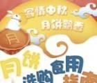 佛山消委会选月饼食用指南抽奖送1-5元微信红包奖励