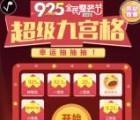 拼狗在线官微全民整装节抽奖送1-925元微信红包奖励