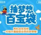 微众银行抽放大镜支付1元开通1个月QQ超级会员奖励