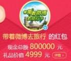 带着微博去旅行2个活动抽总额125万元支付宝现金奖励