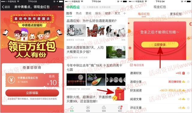 中青看点迎国庆app注册100%送最少1元微信红包奖励