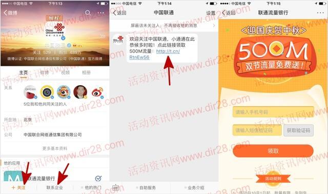 中国联通新浪微博关注送500M手机流量奖励 秒到账