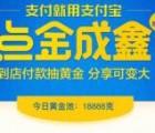 支付宝点金成鑫每天送总额88万份黄金奖励 可直接提现