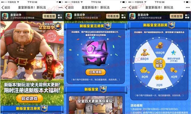 皇室战争史无前例app手游登陆送3-188个Q币奖励