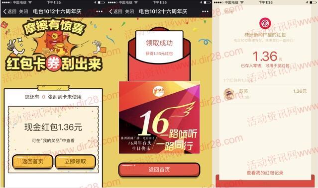 株洲新闻广播16周年台庆抽奖送最少1元微信红包奖励