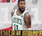 腾讯NBA系列的2个活动预约抽奖送1-188个Q币奖励